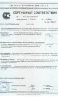 Сертификаты на продукцию Derufa